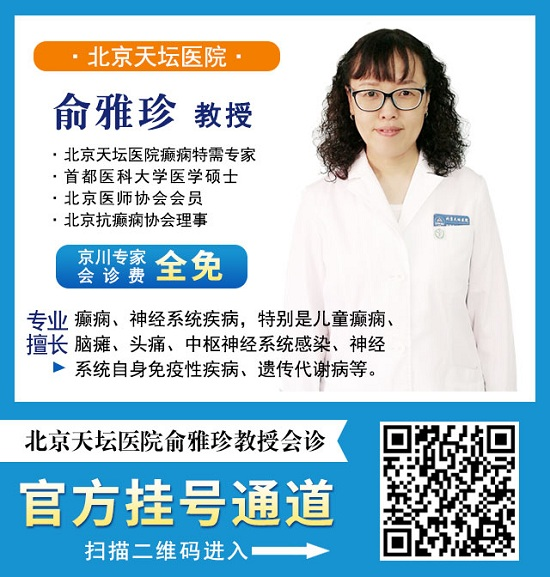 成都癫痫病医院暑假祛痫有名医!7月3日-4日,北京三甲癫痫专家来蓉会诊,30个专家号即日开抢